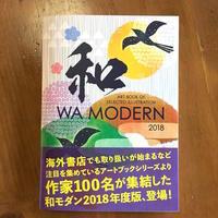 作品掲載書籍「和モダン」発売開始! - Atelier SANGO