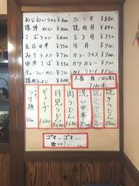 鶴岡市「あじわい食堂」カツカレー - ビバ自営業2