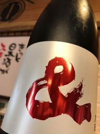 【日本酒】半蔵&(アンド)純米酒八反錦60限定29BY - 愉酒屋ノ熱血地酒伝 ver.1