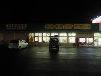 2018.01.04 コウランで自販機うどん ジムニー車中泊四国一周49 - ジムニーとカプチーノ(A4とスカルペル)で旅に出よう