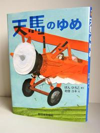 「天馬のゆめ」が西日本読書感想画コンクール指定図書に選定されました - yuki kitazumi  blog