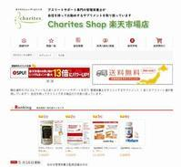 カリテス楽天ショップ - カリテス ニュースブログ
