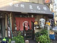 恵美須町の「そば処 まる栄」 - C級呑兵衛の絶好調な千鳥足