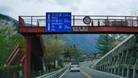 贄川 - 新・旅百景道百景