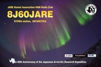 8J60JARE カード発送終了 - こちらは8J1RL南極昭和基地です