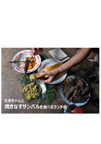 イベント『たゆちゃんと「焼きなすサンバル」を食べるランチ会』 - CAFE NADI  ~バリ人店主が作るインドネシア&アジア料理~