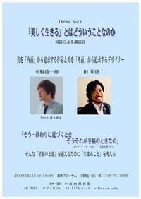 平野啓一郎氏・田川啓二氏 対談公演で司会をさせて頂くことになりました - 上田いとこ の ハナサカブログ
