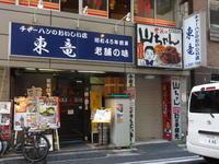 【銀座情報】チャーハンのおいしい店 東竜 - 池袋うまうま日記。