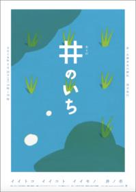 第8回「井のいち」、5/20(日)開催! - curiousからのおしらせ