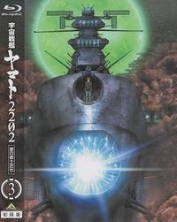 『宇宙戦艦ヤマト2202/愛の戦士たち』第3巻 - 【徒然なるままに・・・】
