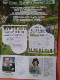 演奏会のお知らせ - ピアノ日誌「音の葉、言の葉。」(おとのは、ことのは。)