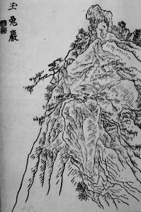 熊阪台州氏(その2)47~高子山の「高子二十境」⑧ - 風の人:シンの独り言(大人の総合学習的な生活の試み)