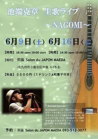 池端克章生歌ライブ~NAGOMI~ - 茶論 Salon du JAPON MAEDA