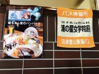 プチ旅行記 ~沼津~ - つきまるアイのトラベルチャンネル