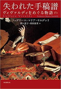 「失われた手稿符 ヴィヴァルディをめぐる物語」、サルデッリ・著 - カマクラ ときどき イタリア