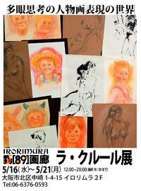 中崎町ギャラリー・イロリムラでグループ展を開催します - 筆一本あれば人生は楽し! -原田イラスト工房-