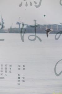 さて、函館写真を本にする計画 - I shall be released