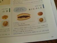 菓子司みしま - 炭酸マニア Vol.3
