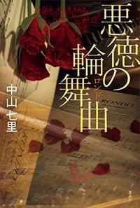 中山七里作「悪徳の輪舞曲」を読みました。 - rodolfoの決戦=血栓な日々