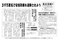 安倍政権のもとでの戦争はダメ - ながいきむら議員のつぶやき(日本共産党長生村議員団ブログ)