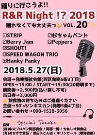 2018/5/27(日) SHOUT! - Rock'n Roll Days