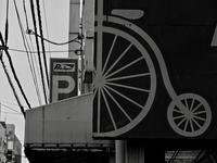 恒例の三日坊主 - 空のむこうに ~自転車徒然 ほんのりと~