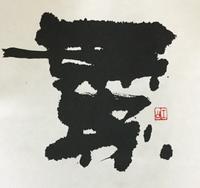 雨…からの         「無」 - 筆文字・商業書道・今日の一文字・書画作品<札幌描き屋工山>