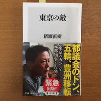 猪瀬直樹「東京の敵」 - 湘南☆浪漫