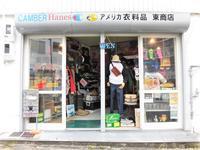 ハイソックス - 東商店 ブログ