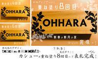 新天地のデザイン:#08 新章の新月の夜、ついに『表札』完成!! - maki+saegusa