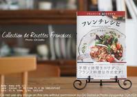 撮影させていただいた書籍『フライパン1本30分でできるフレンチレシピ』(小川奈々 / 産業編集センター)本日5月17日(木)に発売されました。 - 東京女子フォトレッスンサロン『ラ・フォト自由が丘』-写真とフォントとデザインと現像と-