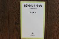 「孤独のすすめ」(読書no.267) - 空のように、海のように♪