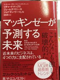 『マッキンゼーが予測する未来』リチャード・ドップス他2名 - 高槻・茨木の不動産物件情報:三幸住研