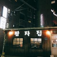ソウルの居酒屋 卵焼きが太っ腹 - 今日も食べようキムチっ子クラブ(料理研究家 結城奈佳の韓国料理教室)
