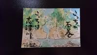 神割崎「右は石巻、左は志津川」 - ムッチャンの絵手紙日記