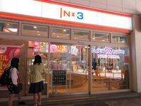 サーティワンアイスクリーム 銀座INZ店 - 岐阜うまうま日記(旧:池袋うまうま日記。)