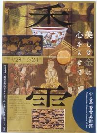 中之島香雪美術館開館記念展「珠玉の村山コレクション」 - 真美弥の引き出し