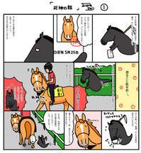 死神さんの話 - おがわじゅりの馬房