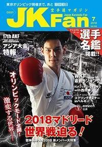 JKFanに特集記事で紹介されます - 大阪学芸 空手道応援ブログ