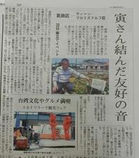 5月16日(金)今朝の朝刊にワイン祭り記載 - 柴又亀家おかみの独り言