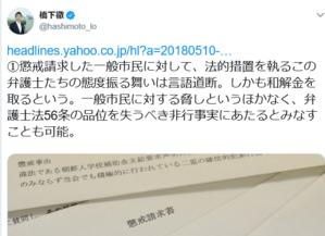 ささきりょう弁護士らを迫害した真犯人は東京弁護士会 - 楽なログ