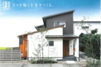 『眺望の家』見学会DM完成しました! - 桂建設の日々ブログ
