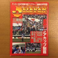 サッカー日本代表第10回アジアカップ優勝記念写真集 - 湘南☆浪漫