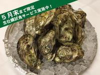 期間限定|生牡蠣試食サービス(〜5月末まで) - ★Chez les Anges★シェ・レザンジュの厨房から