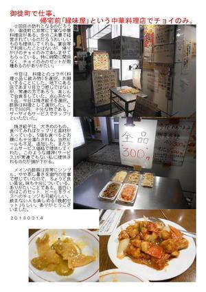 御徒町で仕事、帰宅前「縁味屋」という中華料理店でチョイのみ。