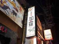 七輪焼肉 加羅 - 芋タンおかわり!