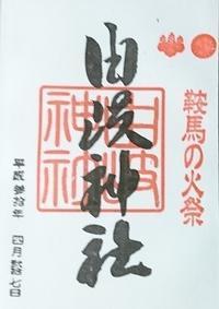 由岐神社 - ふらりと御朱印集め