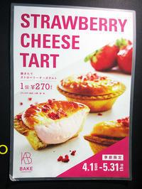 BAKE CHEESE TART(ベイク チーズタルト)池袋店 - 池袋うまうま日記。