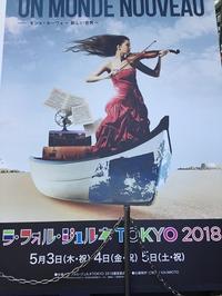 ラ・フォル・ジュルネTOKYO2018 - 東京・名古屋・岐阜のフラワーアレンジメント教室 エフデコラシオン 彩・色・花・美ブログ