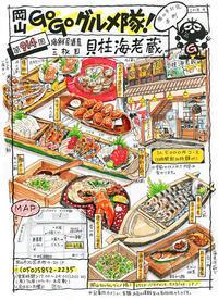 海鮮居酒屋・三枚目 貝柱海老蔵 - 岡山・Go Go グルメ隊!!